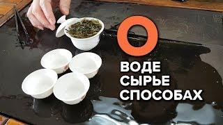 Вода для чая | О чайном сырье | Важны ли способы заваривания?