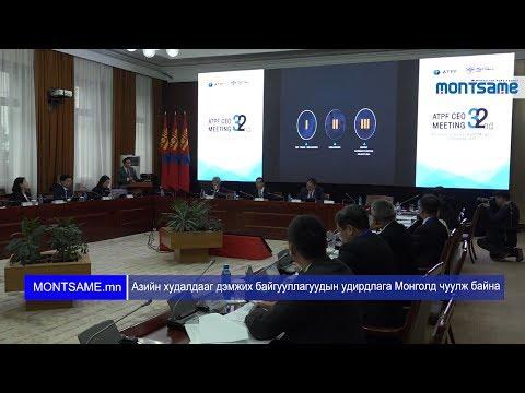Азийн худалдааг дэмжих байгууллагуудын удирдлага Монголд чуулж байна