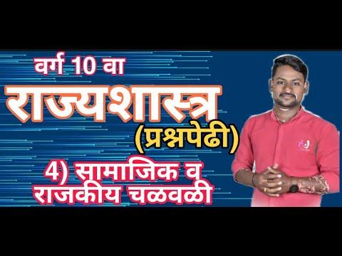 Samajik v rajkiya chalavali #class 10th #scert