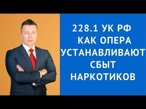 Статья 228.1 УК РФ - Как опера устанавливают сбыт наркотиков - Адвокат по наркотикам
