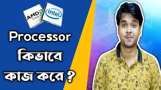What is Processor??i3,i5,i7 explain in Detail(Bangla)