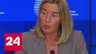 Федерика Могерини: убийство Хашогги - шокирующее нарушение Венской конвенции - Россия 24