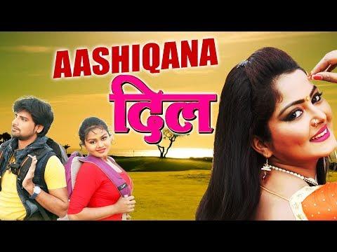 Aashiqana Dil - आशिक़ाना दिल   Rakesh Mishra, Anjana Singh Ki sabse Hit Film 2019   HD FILM