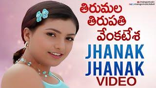 Tirumala Tirupati Venkatesa Video Songs | Jhanak Jhanak Video Song | Srikanth | Roja | Ravi Teja