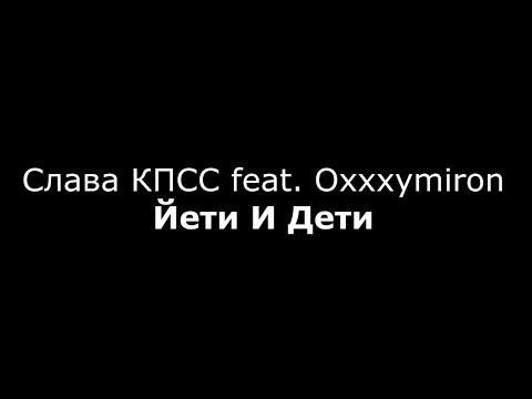 Слава КПСС feat. Oxxxymiron - Йети и Дети
