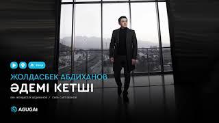 Жолдасбек Әбдіхан - Әдемі кетші