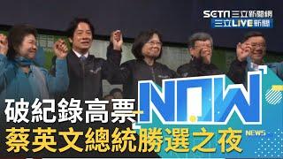 破紀錄高票! 蔡英文總統國際記者會:這次選舉讓全球看到台灣 對民主的堅持 【直播回放】20200111 @三立LIVE新聞  @三立iNEWS