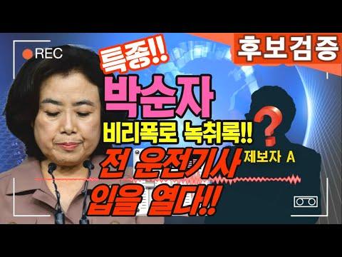 충격! 미래한국당 박순자 후보 전 비서 비리폭로 통화녹음 최초공개