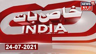 Khaas Baat India   Aaj Ki Taaza Khabar   Top News Headlines Of The Day   24-07-21   News18 Urdu