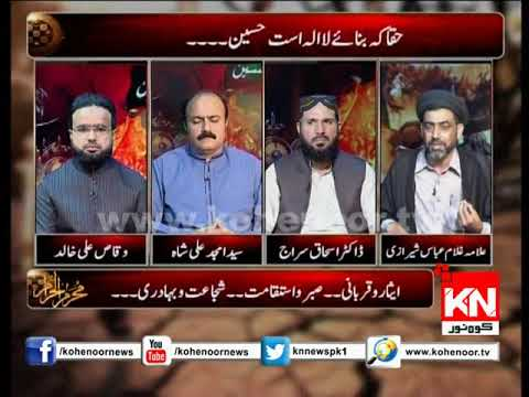 Pegam-e-Karbala 16 September 2018 | Kohenoor News Pakistan