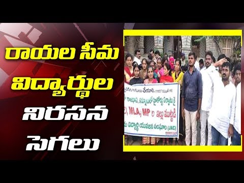 Rayalaseema Students And JAC Leaders Protest To Implement Sri Bagh Demands | ABN Telugu