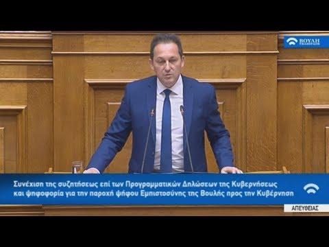 Ομιλία στη Βουλή του Υφυπουργού στον Πρωθυπουργό κ. Στυλιανού Πέτσα