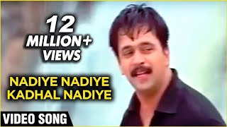 Nadiye Nadiye Kadhal Nadiye Video Song | Rhythm | Arjun | A. R. Rahman