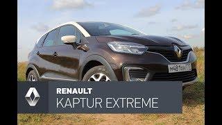 Renault Kaptur Extreme тест-драйв: Гламурная ошибка