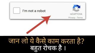I'm not a robot, How it works? i am not a robot captcha,i'm not a robot hindi
