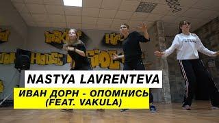 Иван Дорн   Опомнись(feat. Vakula) |Choreography By Nastya Lavrenteva |D.Side Dance Studio