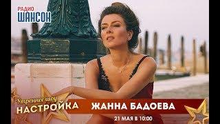 «Звездный завтрак» с Жанной Бадоевой