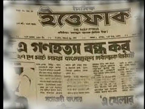 বাঙালি জাতির সেই ভয়াল কালরাত পঁচিশে মার্চ || অখিল পোদ্দারের রিপোর্ট || ETV News