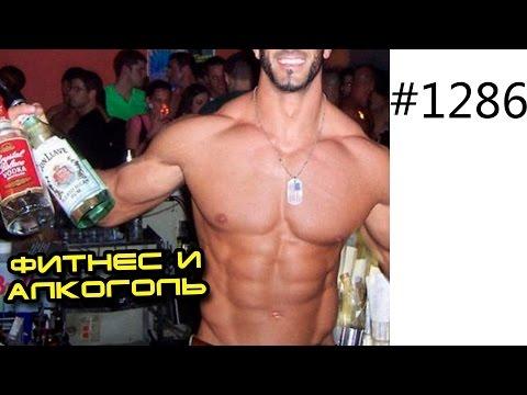 Фитнес и Алкоголь: Совместимы или нет? Как бросить пить