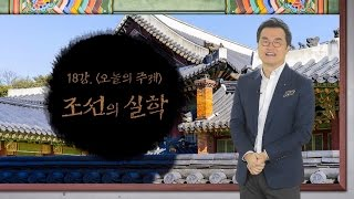[최태성의 교과서에 나오는 우리 문화재] 18강 조선의 실학