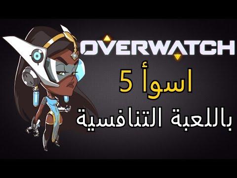 أسوأ 5 شخصيات للعبة التنافسية (الموسم الثاني) Competitive في Overwatch