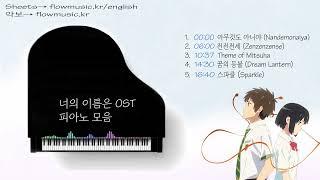 너의 이름은 (Your Name) OST 피아노 모음 (Piano Compilation) / 君の名はピアノメドレー