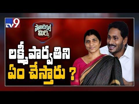 Political Mirchi: లక్ష్మీపార్వతికి జగన్ ఎలాంటి పదవి ఇవ్వనున్నారు - TV9