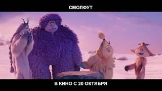 Смолфут - первый ролик