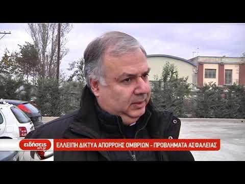 Εικόνες εγκατάλειψης στο Καλοχώρι Θεσσαλονίκης | 2/12/2019 | ΕΡΤ