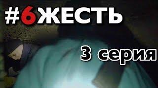 Реалити Шоу #6ЖЕСТЬ - 3 серия (Паша Бумчик) / Андрей Мартыненко