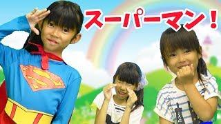助けて!ここみスーパーマン!!なりきりごっこ★にゃーにゃちゃんねるnya-nya Channel