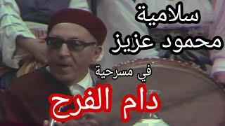 تحميل اغاني سلامية محمود عزيز في مسرحية دام الفرح MP3
