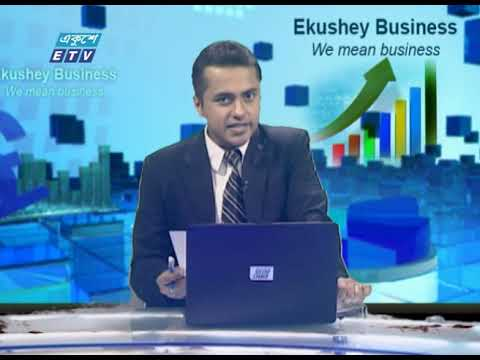 Ekushey Business || একুশে বিজনেস || Part 01 || 03 June 2020 || ETV Business