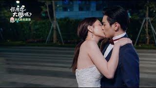 (eng sub)【你有念大學嗎?】【Hello, again?】EP12 可艾用吻告白那「三個字」Angel's  love kissing