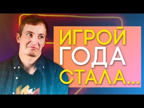 ИТОГИ THE GAME AWARDS 2018 - ИГРА ГОДА! Новый сезон в Fortnite и анонс новой Dragon Age. zNEWS Ep.21