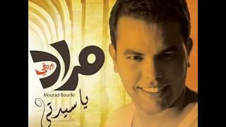 تحميل و مشاهدة مراد بوريقى - يا سيدتى | النسخة الاصلية 2013 | 320Kbps MP3