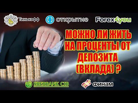Заработки интернете вложением денег