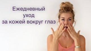 Смотреть онлайн Антивозрастная маска для кожи вокруг глаз