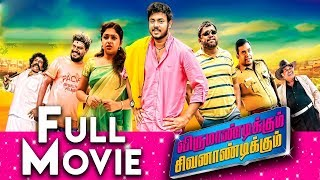 Virumandikum Sivanandikum Tamil Full Movie