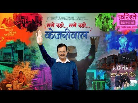लगे रहो केजरीवाल | Lage Raho Kejriwal | Official Song