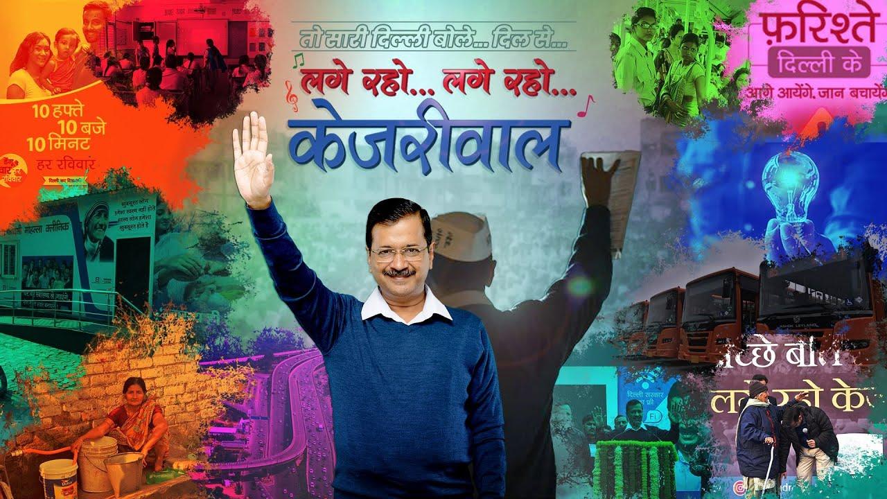 Lage Raho Kejriwal Lyrics - Aam Admi Party