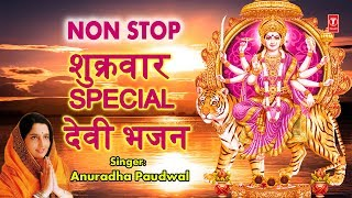 शुक्रवार Special देवी भजन I ANURADHA PAUDWAL I Durga Amritwani, Mantra, Bhor Bhai Din Aarti - Download this Video in MP3, M4A, WEBM, MP4, 3GP