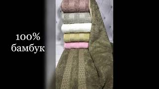 Стильные бамбуковые полотенца, 70х140см., 6 шт-уп. Турция. Pupilla destina от компании Euro texti VIP - видео