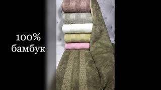 Бамбуковые полотенца, 50х90см, 6шт/уп. Турция. от компании Euro texti VIP - видео