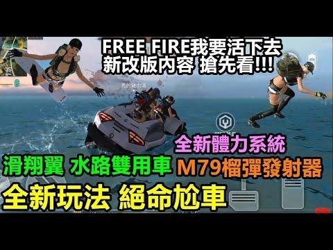 Free Fire (我要活下去)改版搶先看/M79榴彈發射器/滑翔翼/水陸兩用車/新角色(米莎)/全新體力系統/全新玩法(絕命尬車)(豬血湯頻道)
