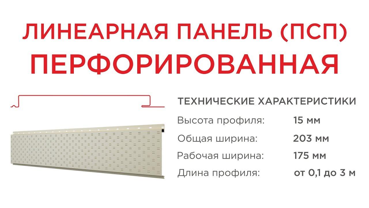 Линеарная ПСП панель рифленая видеообзор