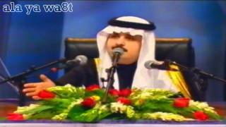 تحميل و مشاهدة الأمير عبدالرحمن بن مساعد - سيد جروحي MP3