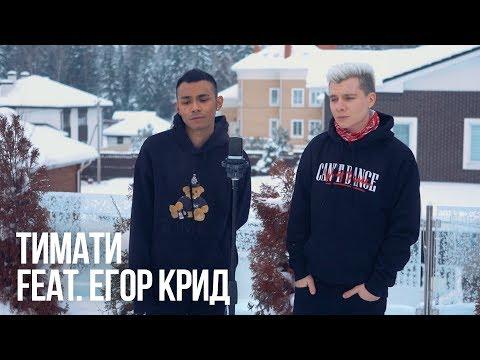 Тимати feat. Егор Крид - Где ты, где я (Gary & Alan cover)