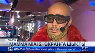 ABBA тобының әндері шырқалатын «Mamma Mia! 2» фильмі Алматыда көрсетілді