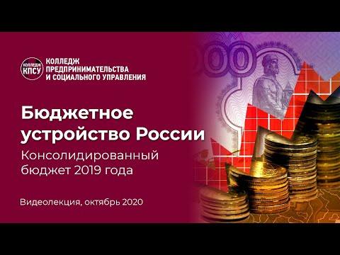 Бюджетное устройство России. Консолидированный бюджет 2019 года
